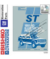 1991-1993 CHEVROLET S-T SERIES TRUCK, Body & Chassis, Text & Illustration Parts Book CD [eb12305N]