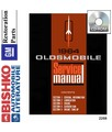 1964 OLDSMOBILE Full Line Body, Chassis & Electrical Service Manual CD