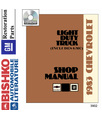 1983 CHEVROLET & GMC C/K 10-35 LIGHT DUTY, G & P SERIES Body, Chassis & Electrical Service Manual CD