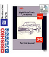 1989 CHEVROLET & GMC C/K 10-30 LIGHT DUTY TRUCK Body, Chassis & Electrical Service Manual CD