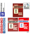 1974-76 CHEVROLET & GMC C/K 10-30 LIGHT DUTY TRUCK Body, Chassis & Electrical Service Manual CD