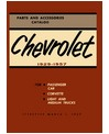 1929-57 CHEVROLET CAR & TRUCK Body & Chassis, Text & Illustration Parts Book